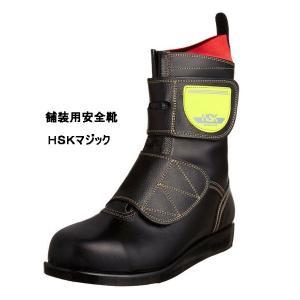 舗装用安全靴 HSKマジック マジックテープタイプ (ノサックス)|mocchi