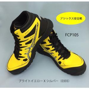 アシックス(asics) 安全靴 FCP105 ブライトイエローXシルバー(0393) NEW  ハ...