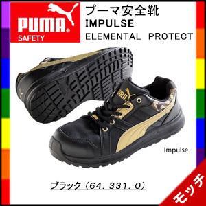 PUMA(プーマ) 安全靴 Impulse Low インパルス ロー  新商品 送料無料 もれなく粗...