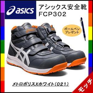 アシックス(asics) 安全靴 FCP302 ユニセックス ハイカット メトロポリスXホワイト(021) NEWカラー|mocchi