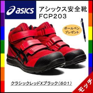 アシックス(asics) 安全靴 FCP203 ユニセックス ハイカット  クラシックレッドXブラック(601) NEWカラー|mocchi