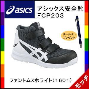 アシックス(asics) 安全靴 FCP203 ユニセックス ハイカット ファントムXホワイト(1601)|mocchi