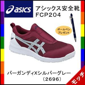 アシックス(asics) 安全靴 FCP204 ユニセックス スリッポン バーガンディXシルバーグレー(2696)|mocchi