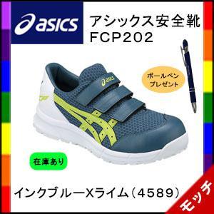 アシックス(asics) 安全靴 FCP202 ユニセックス マジックテープ インクブルーXライム(4589)|mocchi