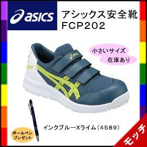 アシックス(asics) 安全靴 FCP202 ユニセックス マジックテープ インクブルーXライム(4589) 小さいサイズ|mocchi