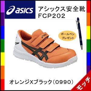 アシックス(asics) 安全靴 FCP202 ユニセックス マジックテープ オレンジXブラック(0990)|mocchi