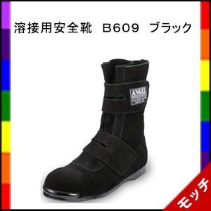 溶接用安全靴 B609 (エンゼル) ブラック|mocchi