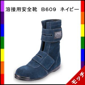 溶接用安全靴 B609 (エンゼル) ネイビー|mocchi
