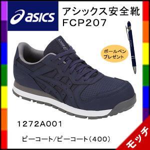 アシックス(asics) 安全靴 FCP207 ピーコート/ピーコート(400) レディース  スニーカータイプ  1272A001|mocchi