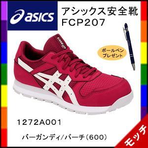 アシックス(asics) 安全靴 FCP207 バーガンディ/バーチ(600) レディース  スニーカータイプ  1272A001|mocchi