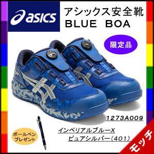 アシックス(asics)安全靴 ウインジョブBLUE Boa 1273A009 インペリアルブルーXピュアシルバー(401) 限定品|mocchi