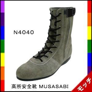 高所安全靴 MUSASABI(ムササビ) N4040  青木(のばのば)|mocchi