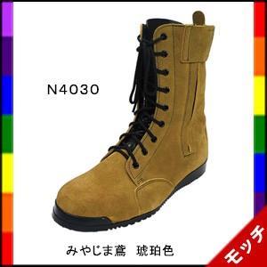 高所用安全靴 みやじま鳶 N4030 琥珀色 ノサックス(のばのば)|mocchi