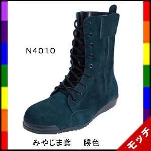 高所用安全靴 みやじま鳶 N4010 勝色 ノサックス(のばのば)|mocchi