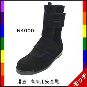 高所用安全靴 港鳶 N4000  エンゼル(のばのば)|mocchi