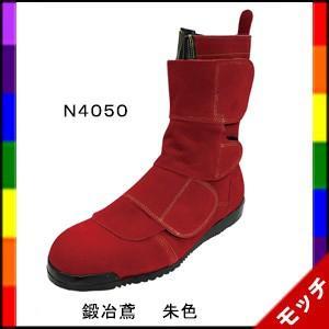 溶接作業向け安全靴 鍛冶鳶 朱色 N4050 ノサックス(のばのば)|mocchi