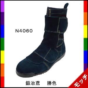 溶接作業向け安全靴 鍛冶鳶 勝色 N4060 ノサックス(のばのば)|mocchi