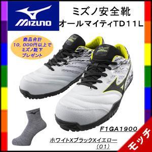 【特典付き】ミズノ安全靴(mizuno)オールマイティTD11L F1GA1900 スニーカータイプ ホワイトXブラックXイエロー(01) 送料無料|mocchi