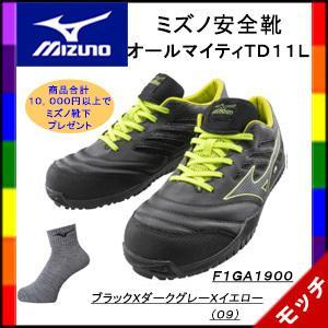 【特典付き】ミズノ安全靴(mizuno)オールマイティTD11L F1GA1900 スニーカータイプ ブラックXダークグレーXイエロー(09) 送料無料|mocchi