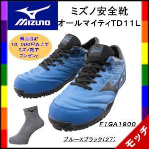 【特典付き】ミズノ安全靴(mizuno)オールマイティTD11L F1GA1900 スニーカータイプ ブルーXブラック(27) 送料無料|mocchi
