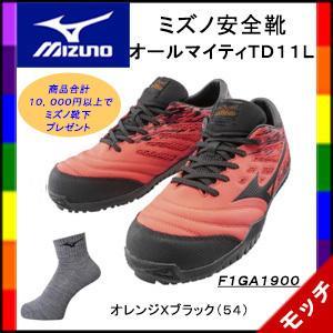 【特典付き】ミズノ安全靴(mizuno)オールマイティTD11L F1GA1900 スニーカータイプ オレンジXブラック(54) 送料無料|mocchi