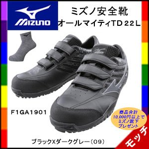 【特典付き】ミズノ安全靴(mizuno)オールマイティTD22L F1GA1901 マジックテープタイプ ブラックXダークグレー(09) 送料無料|mocchi