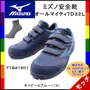 【特典付き】ミズノ安全靴(mizuno)オールマイティTD22L F1GA1901 マジックテープタイプ ネイビーXブルー(14) 送料無料|mocchi