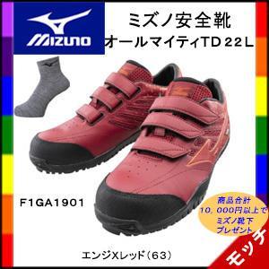 【特典付き】ミズノ安全靴(mizuno)オールマイティTD22L F1GA1901 マジックテープタイプ エンジXレッド(63) 送料無料|mocchi