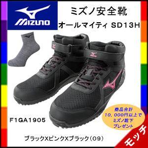 【特典付き】ミズノ安全靴(mizuno)オールマイティSD13H F1GA1905 ハイカットタイプ ブラックXピンクXブラック(09) 送料無料|mocchi