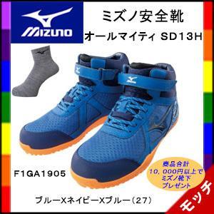 【特典付き】ミズノ安全靴(mizuno)オールマイティSD13H F1GA1905 ハイカットタイプ ブルーXネイビーXブルー(27) 送料無料|mocchi