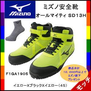 【特典付き】ミズノ安全靴(mizuno)オールマイティSD13H F1GA1905 ハイカットタイプ イエローXブラックXイエロー(45) 送料無料|mocchi
