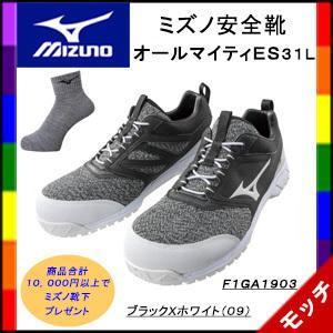 【特典付き】ミズノ安全靴(mizuno)オールマイティES31L F1GA1903 スニーカータイプ ブラックXホワイト(09) 送料無料|mocchi