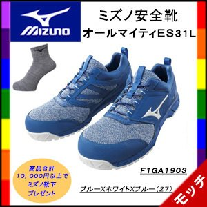 【特典付き】ミズノ安全靴(mizuno)オールマイティES31L F1GA1903 スニーカータイプ ブルーXホワイトXブルー(27) 送料無料|mocchi