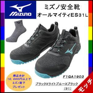 【特典付き】ミズノ安全靴(mizuno)オールマイティES31L F1GA1903 スニーカータイプ ブラックXライトブルーXブラック(91) 送料無料|mocchi