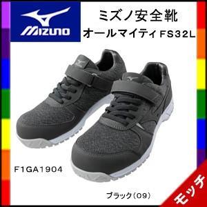 【特典付き】ミズノ安全靴(mizuno)オールマイティFS32L F1GA1904 スニーカータイプ(レディース) ブラック(09) 送料無料|mocchi