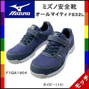 【特典付き】ミズノ安全靴(mizuno)オールマイティFS32L F1GA1904 スニーカータイプ(レディース) ネイビー(14) 送料無料|mocchi