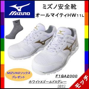 【特典付き】ミズノ安全靴(mizuno)オールマイティHW11L F1GA2000 ホワイトXゴールドXグレー(01) スニーカータイプ 送料無料|mocchi