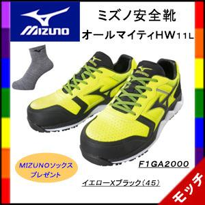 【特典付き】ミズノ安全靴(mizuno)オールマイティHW11L F1GA2000 イエローXブラック(45) スニーカータイプ 送料無料|mocchi