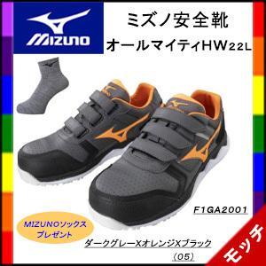 【特典付き】ミズノ安全靴(mizuno)オールマイティHW22L F1GA2001 ダークグレーXオレンジXブラック(05) マジックテープ 送料無料|mocchi