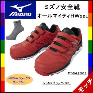 【特典付き】ミズノ安全靴(mizuno)オールマイティHW22L F1GA2001 レッドXブラック(62) マジックテープ 送料無料|mocchi
