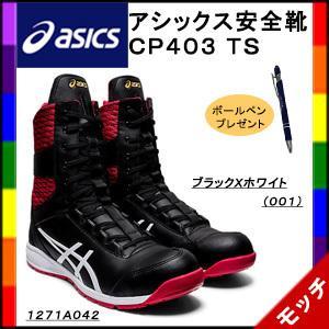 アシックス(asics) 高所用安全靴 CP403 TS  1271A042 ブラックXホワイト(001)|mocchi