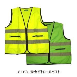安全パトロールベスト 8188 全2色 (フジテ) mocchi