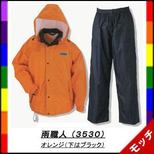 レインウェア 雨職人 (3530) オレンジ S〜3L 全2色|mocchi