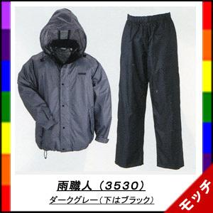 レインウェア 雨職人 (3530) ダークグレー S〜3L 全2色|mocchi