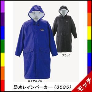 レインウェア 防水レインパーカー (3535) フリーサイズ  全2色|mocchi
