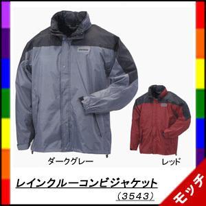 レインウェア レインクルー コンビジャケット (3543) 全2色 M〜3L|mocchi