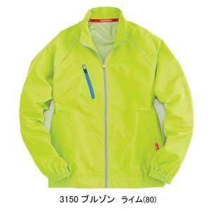 ブルゾン 3150 ライム (全6色) SS〜4L  ユニセックス仕様  (BURTLE バートル)|mocchi