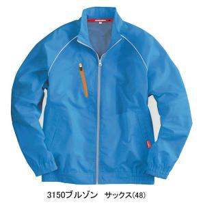 ブルゾン 3150 サックス (全6色) SS〜4L ユニセックス仕様  (BURTLE バートル)|mocchi