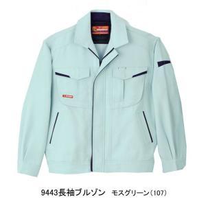 9443 長袖ブルゾン モスグリーン S〜4L (桑和    SOWA)|mocchi