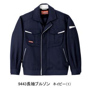 9443 長袖ブルゾン ネイビー  S〜4L (桑和    SOWA)|mocchi